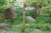 位山登山記録(2013,6,9) - ポンタ爺さんの山日記