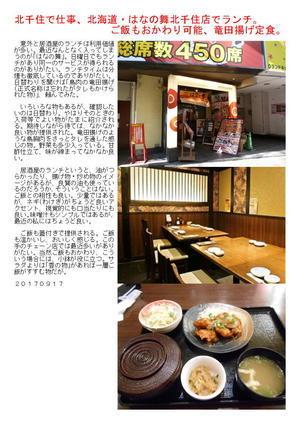 北千住で仕事、北海道・はなの舞北千住店でランチ。ご飯もおかわり可能、竜田揚げ定食。