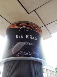 Kin Khao - セロリ日記