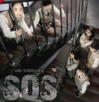ドラマスペシャル連作シリーズ「SOS~私たちの学校を助けて」「息子のために」 - なんじゃもんじゃ