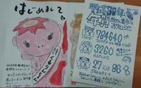くるりんちゃん「はじめまして」 - ムッチャンの絵手紙日記