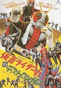 『仮面ライダーV3対デストロン怪人』 - 【徒然なるままに・・・】