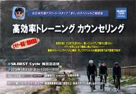 1/21(日)高効率トレーニングカウンセリング開催 - ショップイベントの案内 シルベストサイクル
