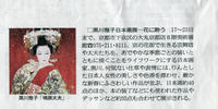 産經新聞夕刊(2018.1.12)に掲載していただきました。 - 黒川雅子のデッサン  BLOG版