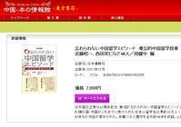 東方書店サイト、日中対訳『忘れられない中国留学エピソード』を紹介 - 段躍中日報