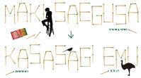 「マキサエグサ」のアナグラム遊び:私の名前に「カササギ」と「エミュ」が隠れていた新発見! - maki+saegusa
