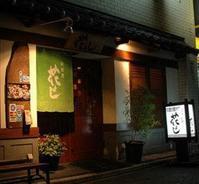 博多の美味しいお店。 - highlife Times