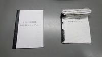 お仕事マニュアル - 笠間市 ともべ幼稚園 ひろばの裏庭<笠間市(旧友部町)>