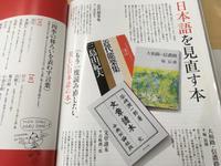 美しい日本語を話しましょう - おしゃれを巡る冒険