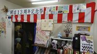 明日18日より開店13周年記念祭開催! - たんす屋新小岩店ブログ