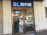 大井川鐵道のSL資料館&トーマスが走るジオラマ - 子どもと暮らしと鉄道と
