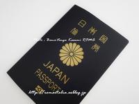 """""""パスポートを、更新しました!"""" - 「ROMA」在旅写ライターKasumiの最新!イタリア&ローマあれこれ♪"""