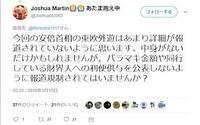 mari日記:安倍首相のトンチンカン外交 by mari - 海峡web版