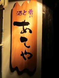 フラッと入って大正解!『酒と肴あてや』燗酒好きなら米子は楽し!!(鳥取県米子市) - タカシの流浪記