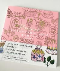 バレンタインにもピッタリ!ギフトにも使えるオトナの塗り絵『Presentプレゼント』 - オトナのぬりえ『ひみつの花園』オフィシャル・ブログ