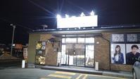 麺道昇憲(ラーメン屋さん)へ行ってきました 2018.01.18 - ナオキブログ