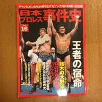 日本プロレス事件史 vol.16 - 湘南☆浪漫