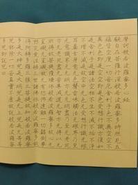 ペン字・般若心経(2) - 墨と硯とつくしんぼう