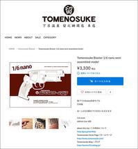 留ブラ1/6nano完成モデル、残りの50個発売 - 下呂温泉 留之助商店 店主のブログ