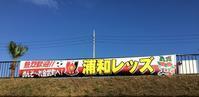 浦和レッズ沖縄キャンプ - ∞ Pliant ∞