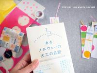トンカチと釘を使った「紙工作」で栞をつくろう! - 暮らしをつくる、DIY*スプンク