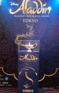 アラジン - fukko-san*  blog
