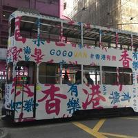 香港ヨロシク - lei's nihongkong message