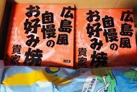広島  「貴屋」の広島風お好み焼き。来た! - MakikoJoy 上北沢のアロマセラピールームあつあつ便り