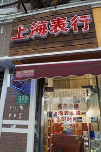 上海の時計屋さん - 見る聞く歩く