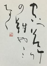 大寒、空へ      「若」 - 筆文字・商業書道・今日の一文字・書画作品<札幌描き屋工山>