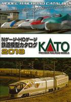 [鉄道模型]「カトー Nゲージ・HOゲージ 鉄道模型 カタログ 2018」 - 新・日々の雑感