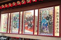 壽新春大歌舞伎 - 閑遊閑吟