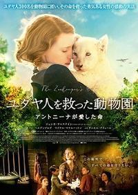 映画 「ユダヤ人を救った動物園~アントニーナが愛した命~」 - Would-be ちょい不良親父の世迷言