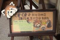 もふてく☆秋のパン祭り2017到津の森編・その2 - レッサーパンダ☆もふてく放浪記