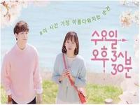 水曜日午後3時30分~輝く恋の時間~ - 韓国俳優DATABASE