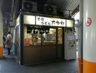 そば食い日誌・大船軒 大船ホームそば店 - 神奈川徒歩々旅