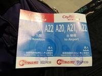 A21シティフライヤー - 香港貧乏旅日記 時々レスリー・チャン