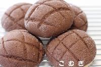 2月のメニュー決定チョコメロンパン - パン・お菓子教室 「こ む ぎ」