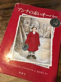 再開「アンナの赤いオーバー」 - ままごと日記