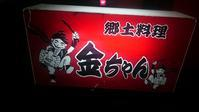 郷土料理 金ちゃん@石垣島 - スカパラ@神戸 美味しい関西 メチャエエで!!