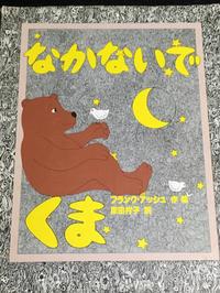 わたしのお気にいり絵本50選(2008年)〜ベスト32位 - ベスト35位 - 素敵なモノみつけた~☆