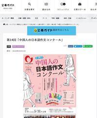 公募ガイド、第14回中国人の日本語作文コンクール募集要項を掲載 - 段躍中日報