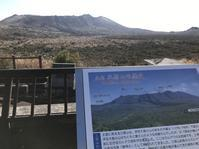 新年*伊豆大島旅 ⑤三原山登山 - おはけねこ 外国探訪