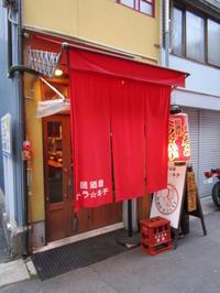 今だからこそ呑みに行って欲しい!エキニシ!そしてオヤジは『ドラ☆キチ』へ(広島大須賀町) - タカシの流浪記
