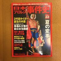 日本プロレス事件史 vol.22 - 湘南☆浪漫