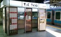 立ち食いそば此処にあり・東神奈川・日栄軒 - 出張サラリーマン諸国漫遊記