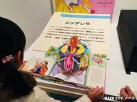 しかけ絵本の世界展 2018 - 金沢市 床屋/理容室「ヘアーカット ノハラ ブログ」 〜メンズカットはオシャレな当店で〜
