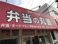 デカ盛り唐揚弁当 第14弾! - 麹町行政法務事務所