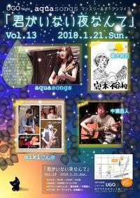 1/21(日) UGOマンスリー「君がいない夜なんて vol.13 - aquasongs ~アクアソングス~