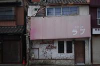 栃木県足利市/群馬県桐生市  失われた飲み屋街・その2 - 東京雑派  TOKYO ZAPPA
